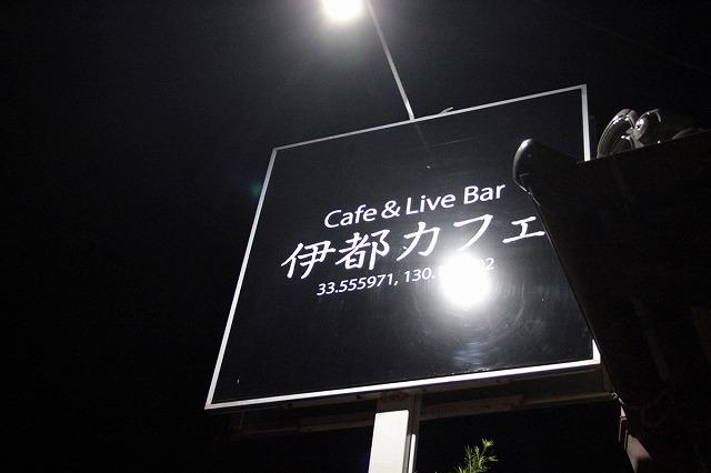 伊都カフェ